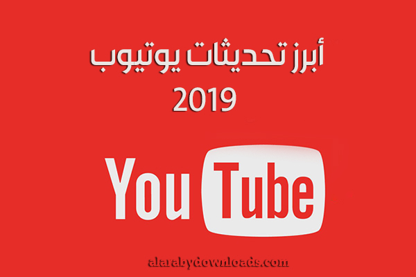 أبرز تحديثات يوتيوب الجديدة للموبايل YouTube Update
