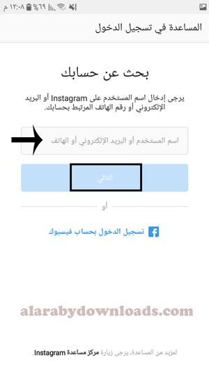 كيفية استرجاع كلمة المرور في برنامج انستقرام عربي