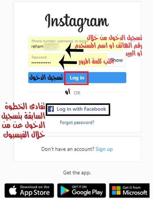 طرق تسجيل دخول انستقرام عربي من الكمبيوتر