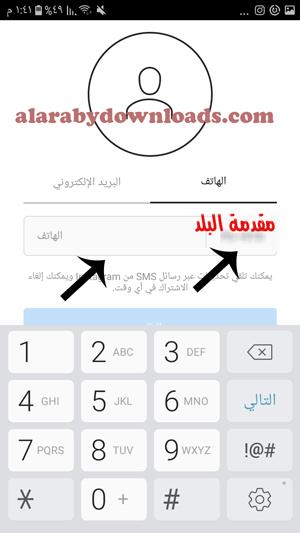 التسجيل في الانستقرام عن طريق الهاتف