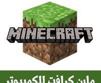 تحميل لعبة ماين كرافت الأصلية للكمبيوتر ماينكرافت للكمبيوتر برابط مباشر 2020 Minecraft PC