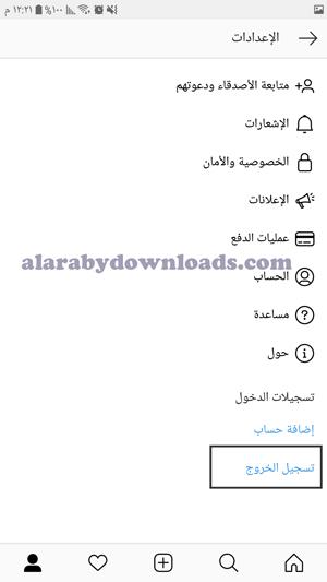 تسجيل الخروج من تطبيق الانستقرام بالعربي