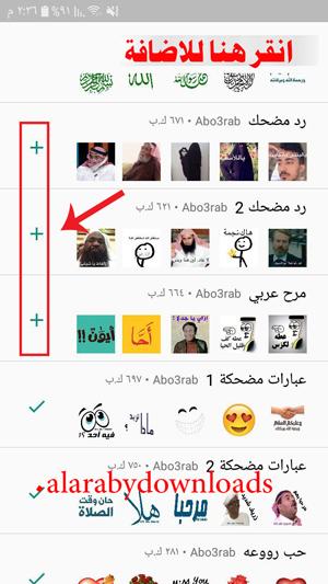 واتساب بلس الازرق ابو عرب - الملصقات الجديدة
