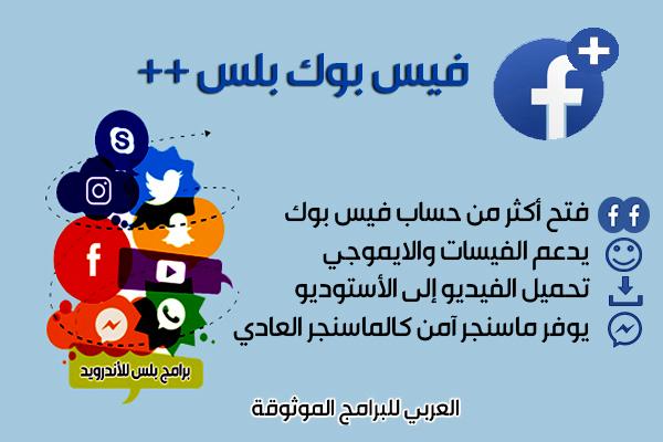 تنزيل برنامج فيس بوك بلس Facebook plus احدث اصدار للأندرويد