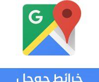 تحميل خرائط جوجل للجوال بدون نت Google Maps خرائط قوقل أحدث اصدار 2019