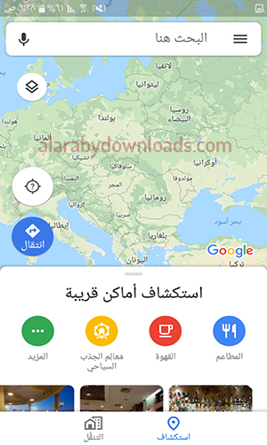 استخدام خرائط جوجل بالعربي عبر الموبايل
