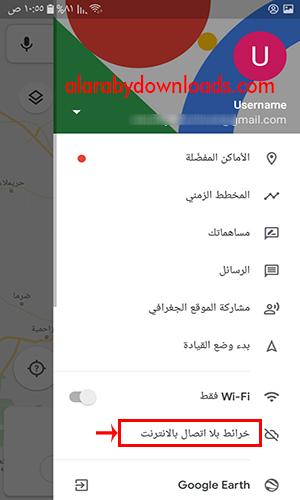 كيفية حفظ خرائط جوجل بدون اتصال بالانترنت