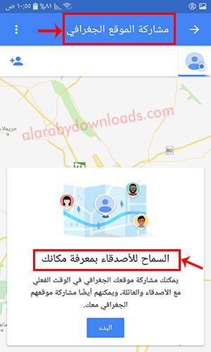 كيفية السماح لأصدقائك بمعرفة مكانك باستخدام خرائط جوجل