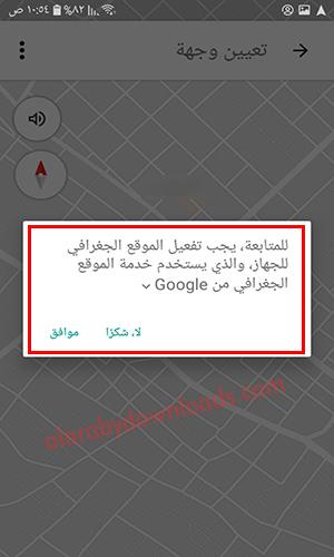 كيفية إضافة موقع جغرافي على خرائط جوجل من الأندرويد