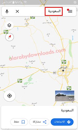 استخدام خرائط جوجل بالعربي عبر الموبايل في البحث عن الأماكن