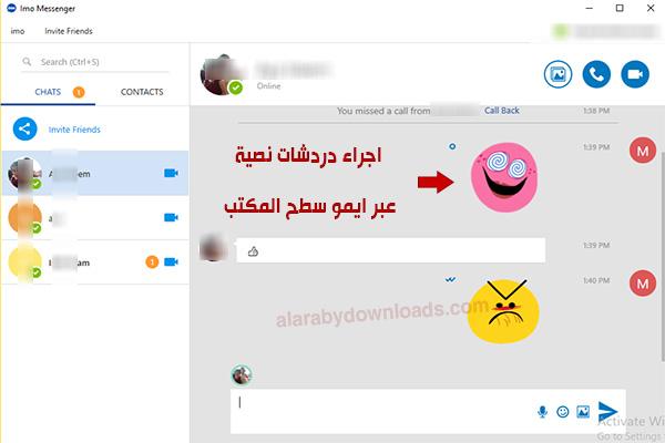 تنزيل برنامج ايمو للكمبيوتر IMO Messenger لسطح المكتب برابط مباشر 2020 IMO PC