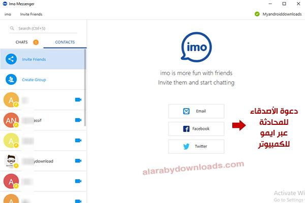 تنزيل برنامج ايمو للكمبيوتر IMO Messenger لسطح المكتب برابط مباشر 2019 IMO PC