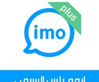 تنزيل تطبيق ايمو بلس الرسمي للأندرويد 2019 IMO ايمو بلس إخفاء الظهور عبر الموبايل