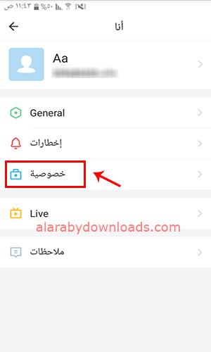 تنزيل تطبيق ايمو بلس الرسمي 2019 IMO Plus ايمو بلس الأزرق الجديد للأندرويد