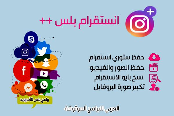 تنزيل برنامج انستقرام بلس للأندرويد instagram ++