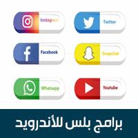 تحميل سناب بلس عثمان للايفون 2