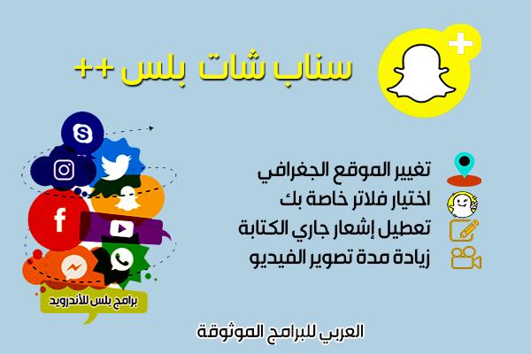 تنزيل برنامج برنامج سناب شات بلس snapchat plus ++