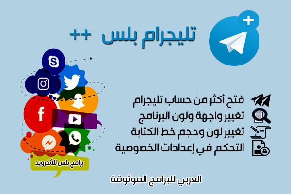 تنزيل برنامج تليجرام بلس أحدث اصدار للأندرويد telegram plus