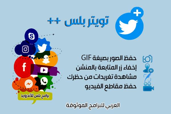 تنزيل برنامج تويتر بلس للأندرويد twitter plus