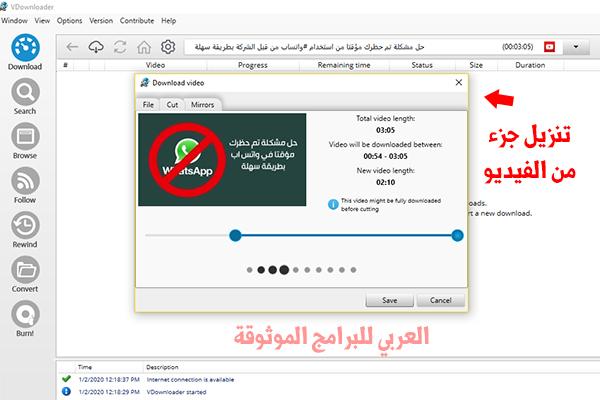 تحميل برنامج تحميل الفيديو من النت للكمبيوتر VDownloader حفظ الفيديوهات من النت مجانا بكل الصيغ