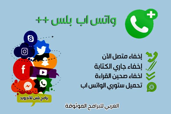 تنزيل برنامج واتس اب بلس للأندرويد whatsapp plus ++