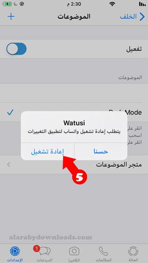 اعادة تشغيل تطبيق واتس اب الذهبي لتفعيل الوضع الليلي