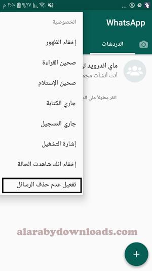 واتساب بلس ابو عرب الازرق كيفية الغاء حذف الرسائل