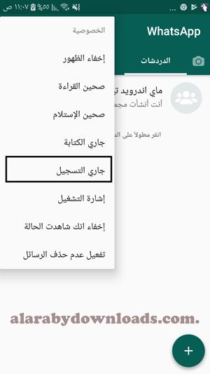 اخفاء جاري التسجيل في تطبيق واتس اب بلس الازرق للموبايل