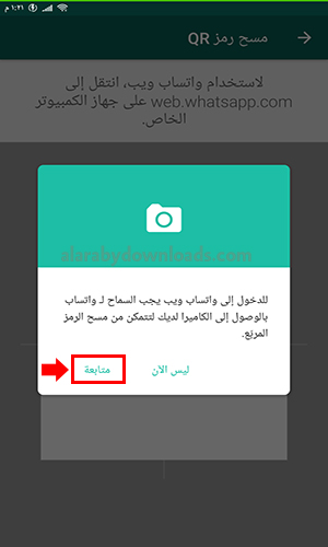 تحميل برنامج واتساب للكمبيوتر ويندوز 7 Whatsapp Windows واتس اب للابتوب أحدث اصدار