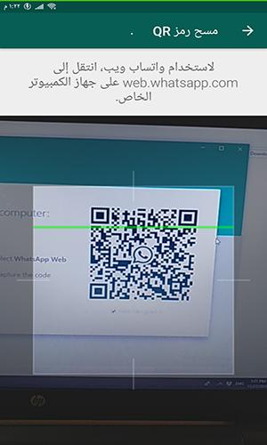 تشغيل واتس اب للكمبيوتر ويندوز 7 Whatsapp for Computer .