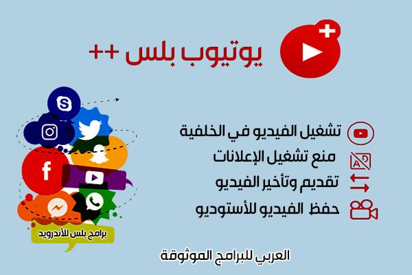 تنزيل برنامج يوتيوب بلس أحدث اصدار 2019 للأندرويد Youtube plus
