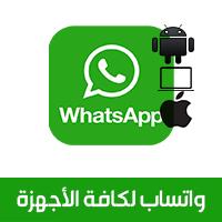 تنزيل واتساب الجديد عربي 2019 مجانا اخر اصدار لكافة الأجهزة