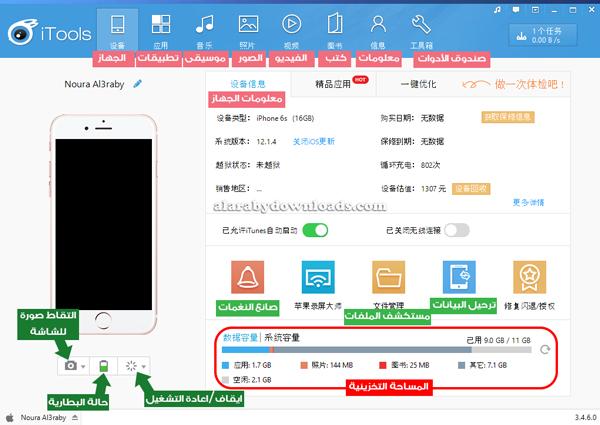 الشاشة الرئيسية في برنامج اي تولز iTools توصيل الايفون والايباد بالكمبيوتر