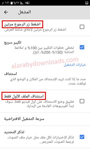 تحميل مشغل فيديو عربي للموبايل يدعم جميع صيغ الترجمة