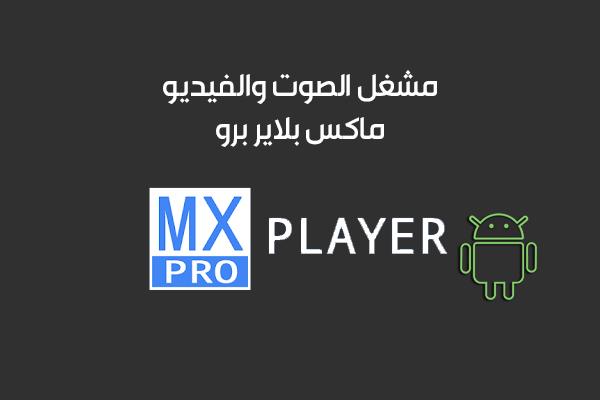 تنزيل ماكس بلاير برو أحدث اصدار مجانا للاندرويد 2019 MX Player Pro مشغل الصوتيات والفيديو