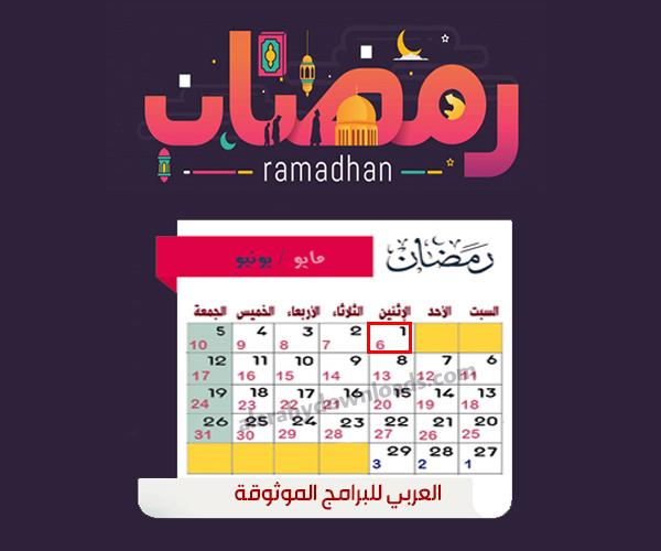 تقويم شهر رمضان لعام 2019-1440 هجري