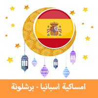 امساكية رمضان 2019 برشلونة اسبانيا تقويم رمضان 1440 Imsakia Ramadan Barcelona جدول الصيام في برشلونة موعد اذان صلاة الفجر والمغرب