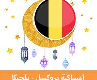 امساكية رمضان 2019 بروكسل بلجيكا تقويم رمضان 1440 Imsakia Ramadan Brussels جدول الصيام في بروكسل موعد اذان صلاة الفجر والمغرب في بروكسل