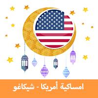 امساكية رمضان 2019 شيكاغو امريكا تقويم رمضان 1440 Imsakia Ramadan Chicago جدول الصيام في شيكاغو موعد اذان صلاة الفجر والمغرب في شيكاغو