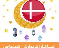 امساكية رمضان 2019 كوبنهاجن الدانمارك تقويم رمضان 1440 Ramadan Copenhagen جدول الصيام في كوبنهاجن موعد اذان صلاة الفجر والمغرب في كوبنهاجن