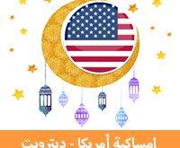 امساكية رمضان 2019 ديترويت امريكا تقويم رمضان 1440 Imsakia Ramadan Detroit جدول الصيام في ديترويت موعد اذان صلاة الفجر والمغرب في ديترويت