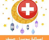 امساكية رمضان 2019 جنيف سويسرا تقويم رمضان 1440 Imsakia Ramadan Geneva جدول الصيام في جنيف موعد اذان صلاة الفجر والمغرب في جنيف