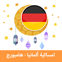 امساكية رمضان 2019 هامبورج المانيا تقويم رمضان 1440 Imsakia Ramadan Hamburg جدول الصيام في هامبورج موعد اذان صلاة الفجر والمغرب في هامبورج