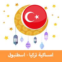 امساكية رمضان 2019 اسطنبول تركيا تقويم رمضان 1440 Imsakia Ramadan Istanbul جدول الصيام في اسطنبول موعد اذان صلاة الفجر والمغرب في اسطنبول
