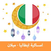 امساكية رمضان 2019 ميلان ايطاليا تقويم رمضان 1440 Imsakia Ramadan Milan جدول الصيام في ميلان موعد اذان صلاة الفجر والمغرب في ميلان