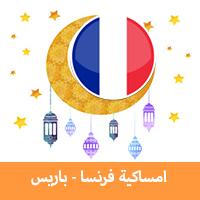 امساكية رمضان 2019 باريس فرنسا تقويم رمضان 1440 Imsakia Ramadan Paris جدول الصيام في باريس موعد اذان صلاة الفجر والمغرب في باريس