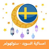 امساكية رمضان 2019 ستوكهولم السويد تقويم رمضان 1440 Ramadan Stockholm جدول الصيام في ستوكهولم موعد اذان صلاة الفجر والمغرب في ستوكهولم