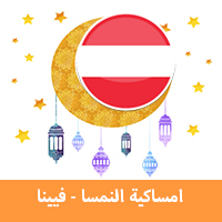 امساكية رمضان 2019 فيينا النمسا تقويم رمضان 1440 Imsakia Ramadan Vienna جدول الصيام في فيينا موعد اذان صلاة الفجر والمغرب في فيينا