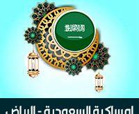امساكية رمضان 2019 الرياض السعودية تقويم 1440 Ramadan Imsakia