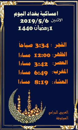 امساكية رمضان في بغداد العراق اليوم